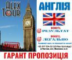 Англія,Легальний виїзд в Англію 100% Результат