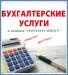 Полное ведение учёта предприятий в Киеве