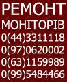 Ремонт моніторів
