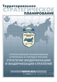 Cтатьи и публикации о стратегическом планировании регионов от StratPlan