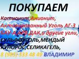 Куплю Анионит ав-17-8