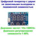 Цифровой генератор 1Hz-150KHz два отдельных выхода, скважность 1-99% Цифровой генератор с двумя не зависимыми выходами