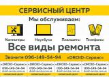 Отремонтировать компьютер или телефон Днепрорудный