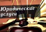 Полный спектр юридических услуг в Киеве
