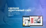 Делаем сайты, логотипы и дизайн полиграфии