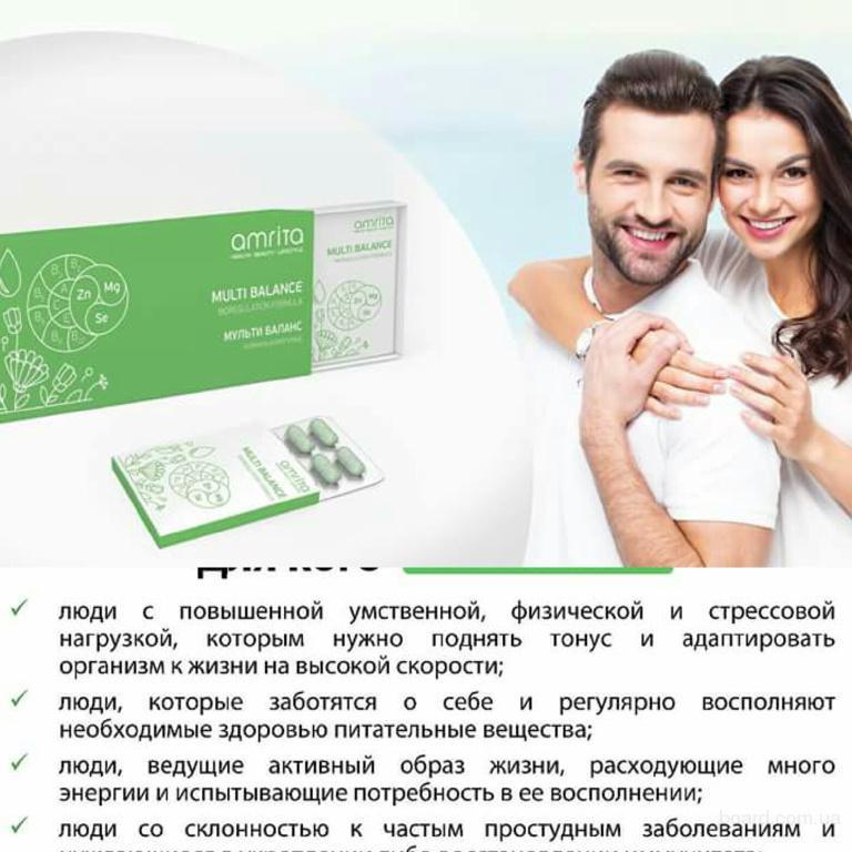 Amrita Multi Balance: биорегулятор иммунитета . Защита от стресса.