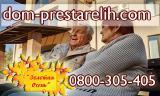 Дом престарелых цена