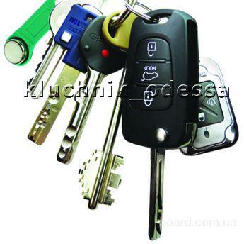 Ключи для автомобилей с чипом