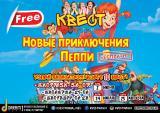 """Бесплатный квест для детей """"Новые приключения Пеппи"""""""