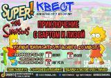 """Cупер квест для детей: """"Симпсоны: Приключение с Бартом и Лизой"""""""