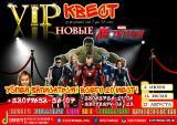 Vip Квест для детей «Новые Мстители Marvel»