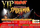 Vip Квест для детей «Человек паук. Паутина Спайдермена»