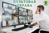 Пультовая охрана домов, квартир, офисов, бизнес объектов Харьков