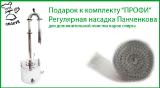 Дистиллятор для домашних напитков