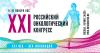 XXI Российский онкологический конгресс 14-16 ноября 2017 г., Москва