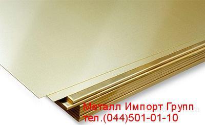 латунный лист 0.5 мм цена