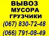 Вывоз строительного мусора и снега. Киев и Киевская обл