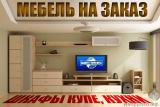 Изготовление мебели в Киеве и области.
