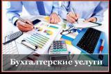 Бухгалтерские услуги для ФЛП