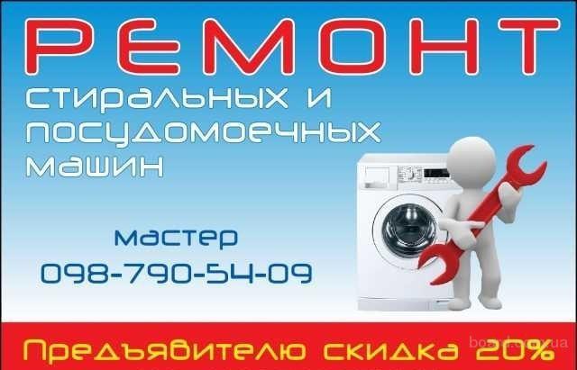 Честный ремонт стиральных, посудомоечных машин