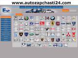Терминал Автозапчасти24