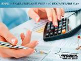 Доступные курсы бухгалтерского учета в Харькове