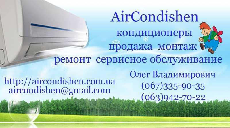 Установка кондиционеров, продажа, ремонт, обслуживание