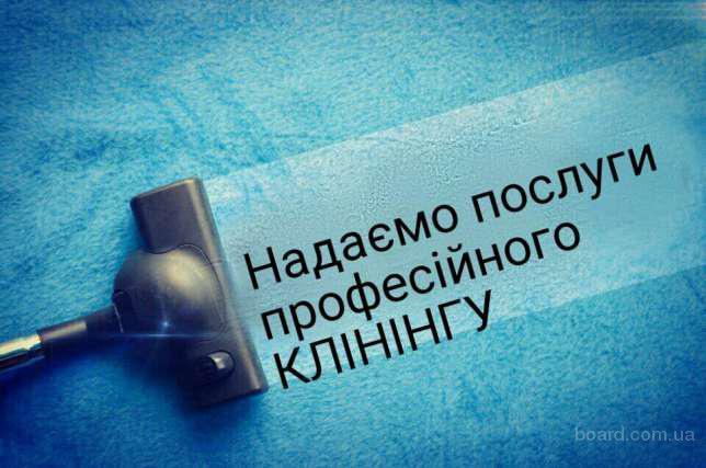 Клининг, Киев