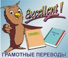Переводчик белорусского и болгарского и другие языки с нотариальным заверением