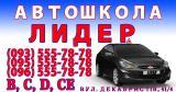 Автошкола Лидер в Николаеве