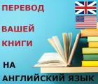 Перевод книги на английский язык