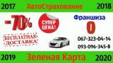 Cтраховка авто осаго автогражданка автоцивілка доставка бесплатная