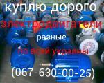 куплю дорого на Постояной основе электродвигателя в любом состояние само вывоз демонтаж по всей украине