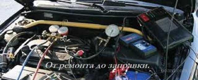 Заправка и ремонт автокондиционера на Соломенке.