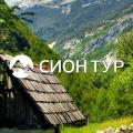 Сион-Тур - Отдых в Карпатах