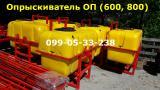 Опрыскиватель ОП 600.800 литровый