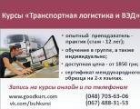 """КУрсы """"Транспортная логистика+Основы ВЭД"""""""