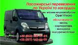 Пасажирські перевезення Україна і за кордон