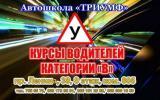 Обучение вождению в Харькове, недорого