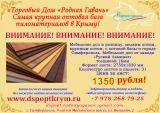Выгодная цена на ДСП любой толщины в Крыму
