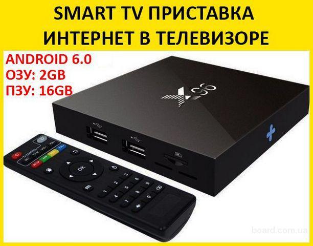 Приставка Смарт ТВ. X96 TV Box 2/16 GB, Android 6. Гарантия!