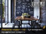 Открыть кафе, ресторан под ключ- оформление документов