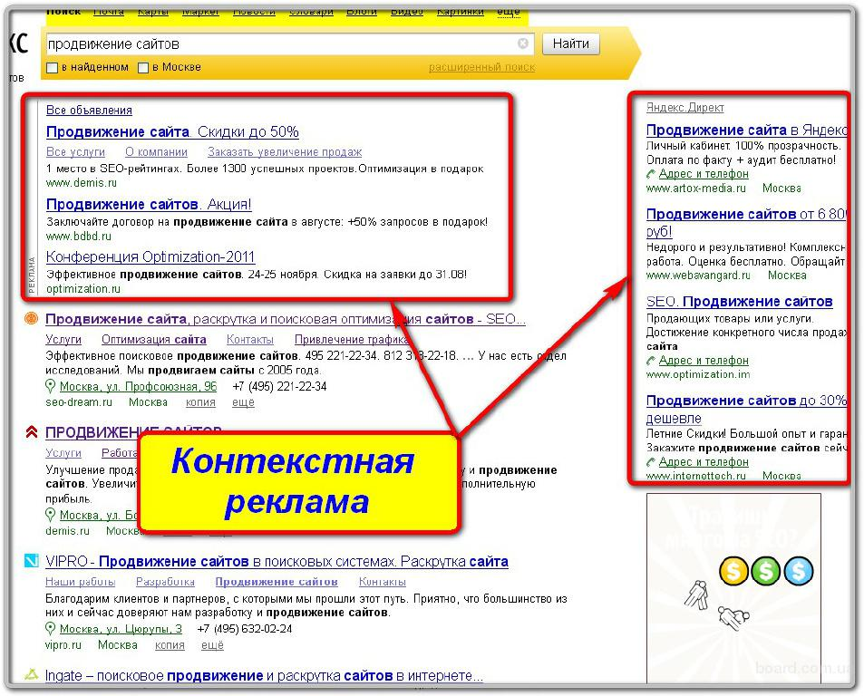 Бесплатная контекстная реклама в интернете