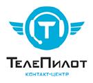 Услуги контакт-центра «ТелеПилот»