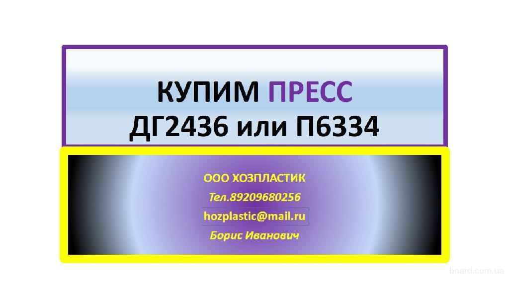 Пресс ДГ2436 или П6334 купит организация ООО Хозпластик.