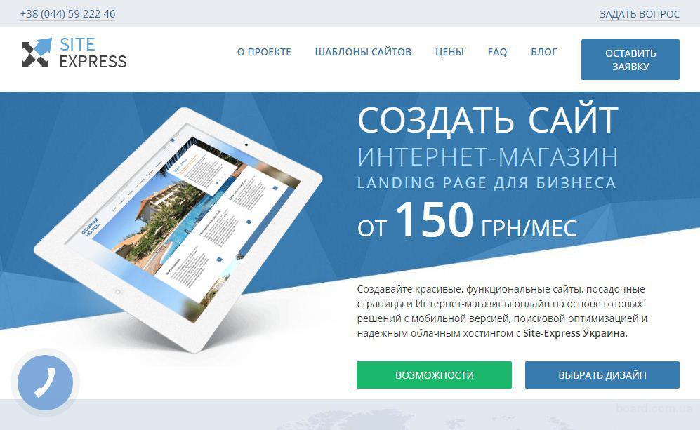 Создать сайт цена киев