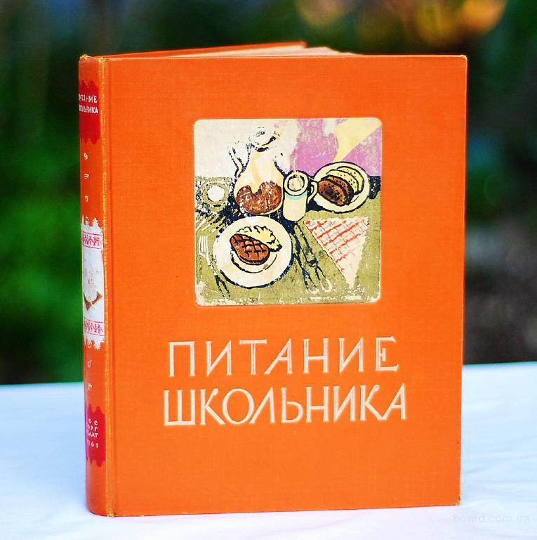 Книга ..Питание школьника..