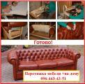 Перетяжка мебели ремонт Модернизация мебели