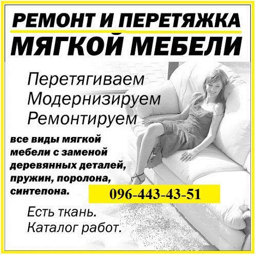 Перетяжка и ремонт мягкой мебели Все виды перетяжки и ремонта мягкой мебели