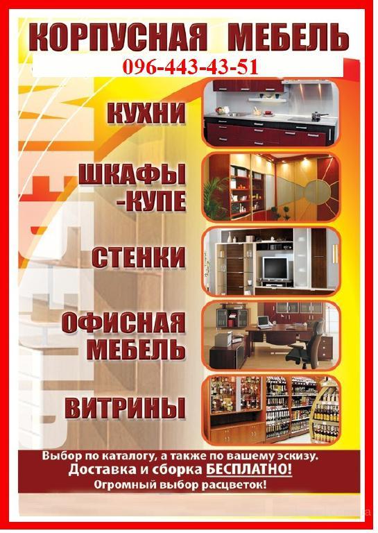 Изготовление мебели на заказ с доставкой и сборкой